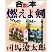 合本 燃えよ剣(上)~(下)【文春e-Books】 [電子書籍]