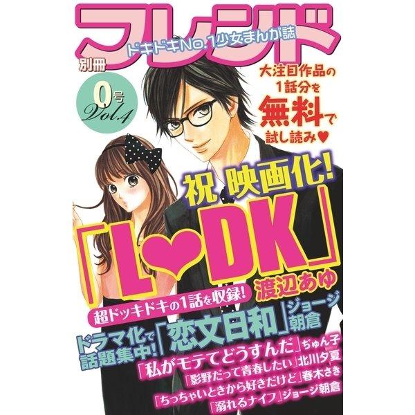 別冊フレンド0号Vol.4(講談社) [電子書籍]