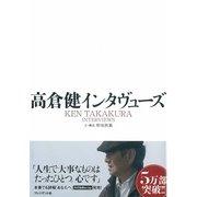 高倉健インタヴューズ (プレジデント社) [電子書籍]