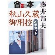 合本 秋山久蔵御用控 21巻セット 【文春e-Books】(文藝春秋) [電子書籍]