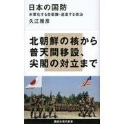 日本の国防―米軍化する自衛隊・迷走する政治(講談社現代新書) [電子書籍]