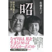 昭―田中角栄と生きた女 (講談社) [電子書籍]
