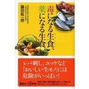 食品科学・食品衛生