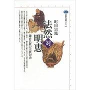 法然対明恵―鎌倉仏教の宗教対決(講談社選書メチエ) [電子書籍]