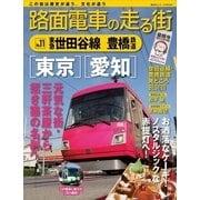 路面電車の走る街 No.11(講談社シリーズMOOK) [電子書籍]