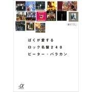 ぼくが愛するロック名盤240(講談社プラスアルファ文庫) [電子書籍]