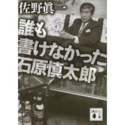 誰も書けなかった石原慎太郎(講談社文庫) [電子書籍]