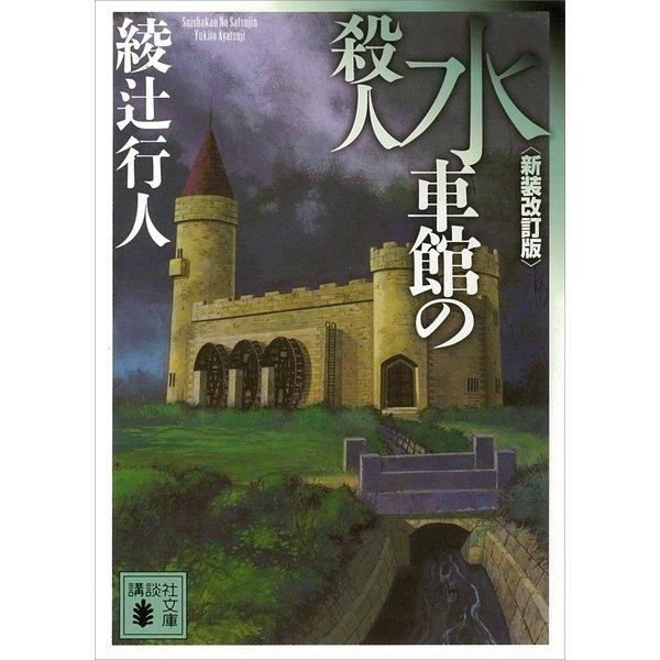 水車館の殺人 新装改訂版 (講談社文庫) [電子書籍]