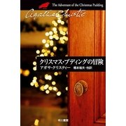 クリスマス・プディングの冒険(ハヤカワ文庫) [電子書籍]