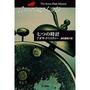 七つの時計(ハヤカワ文庫) [電子書籍]