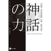 神話の力(ハヤカワ文庫) [電子書籍]