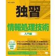 独習 情報処理技術 入門編(翔泳社) [電子書籍]