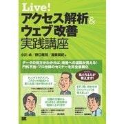 Live! アクセス解析&ウェブ改善 実践講座(翔泳社) [電子書籍]