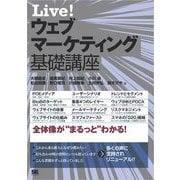 Live! ウェブマーケティング基礎講座(翔泳社) [電子書籍]