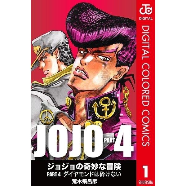 ジョジョの奇妙な冒険 第4部 カラー版 1(ジャンプコミックス) [電子書籍]