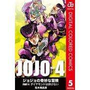 ジョジョの奇妙な冒険 第4部 カラー版 5(ジャンプコミックス) [電子書籍]