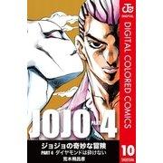 ジョジョの奇妙な冒険 第4部 カラー版 10(ジャンプコミックス) [電子書籍]