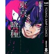 東京喰種トーキョーグール リマスター版 8(ヤングジャンプコミックス) [電子書籍]