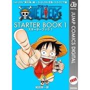 ONE PIECE STARTER BOOK 1(集英社) [電子書籍]