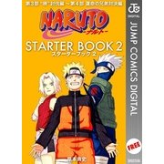 NARUTO―ナルト― STARTER BOOK 2(集英社) [電子書籍]