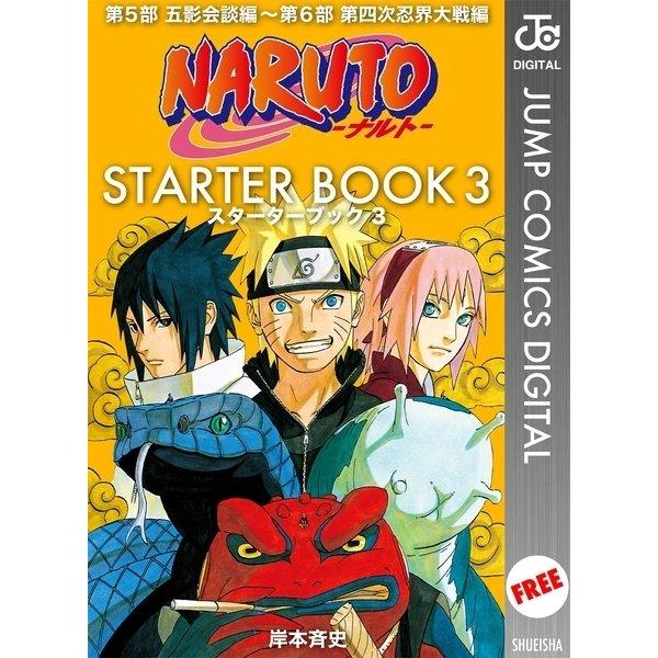 NARUTO―ナルト― STARTER BOOK 3(集英社) [電子書籍]