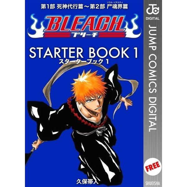 BLEACH─ブリーチ─ STARTER BOOK 1(集英社) [電子書籍]