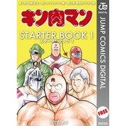 キン肉マン STARTER BOOK 1(ジャンプコミックス) [電子書籍]