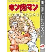 キン肉マン STARTER BOOK 2(ジャンプコミックス) [電子書籍]