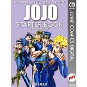 ジョジョの奇妙な冒険 STARTER BOOK(集英社) [電子書籍]