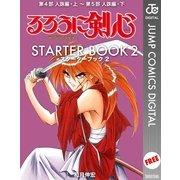 るろうに剣心 STARTER BOOK 2(集英社) [電子書籍]