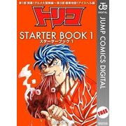 トリコ STARTER BOOK 1(集英社) [電子書籍]