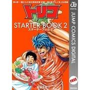 トリコ STARTER BOOK 2(集英社) [電子書籍]