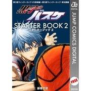 黒子のバスケ STARTER BOOK 2(集英社) [電子書籍]