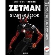 ZETMAN STARTER BOOK(集英社) [電子書籍]