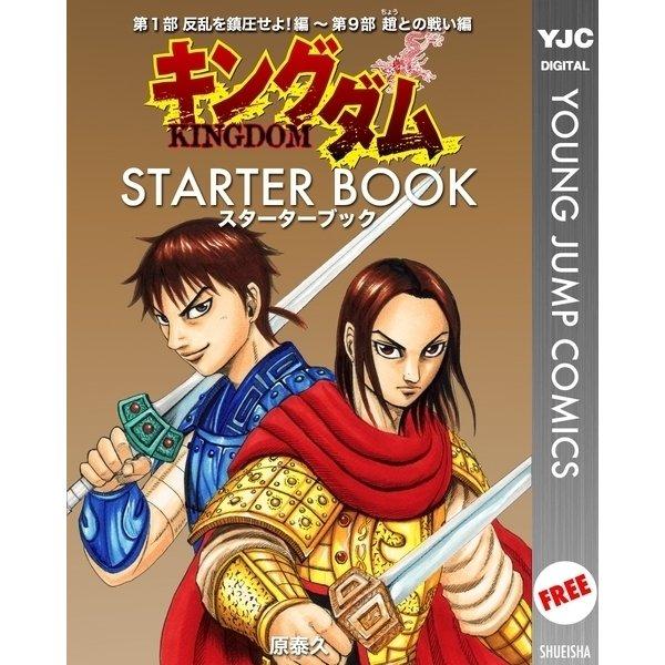 キングダム STARTER BOOK(集英社) [電子書籍]