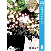 ワールドトリガー 8(ジャンプコミックス) [電子書籍]