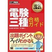 電気教科書 電験三種合格ガイド(翔泳社) [電子書籍]