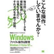 Windowsファイル操作&管理 ビジテク Windows 7/Vista/XP対応(翔泳社) [電子書籍]