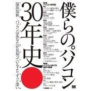 僕らのパソコン 30年史 ニッポン パソコンクロニクル(翔泳社) [電子書籍]