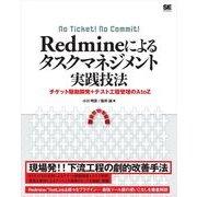 Redmineによるタスクマネジメント実践技法(翔泳社) [電子書籍]