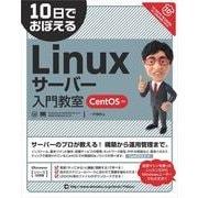 10日でおぼえるLinuxサーバー入門教室 CentOS対応(翔泳社) [電子書籍]