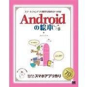 Androidの絵本 スマートフォンアプリ開発を始める9つの扉(翔泳社) [電子書籍]