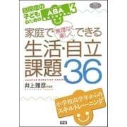 家庭で無理なく楽しくできる生活・自由課題36―自閉症の子どものためのABA基本プログラム〈3〉(学研のヒューマンケアブックス) [電子書籍]
