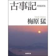 古事記 増補新版 (学研M文庫) [電子書籍]