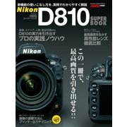 ニコンD810スーパーブック-新機能の使いこなし方を実例でわかりやすく解説(Gakken Camera Mook) [電子書籍]