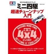 ミニ四駆超速チューンナップ入門-タミヤ公式ガイドブック(Gakken Mook) [電子書籍]