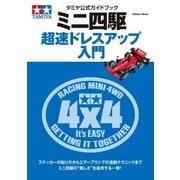 ミニ四駆超速ドレスアップ入門-タミヤ公式ガイドブック(Gakken Mook) [電子書籍]