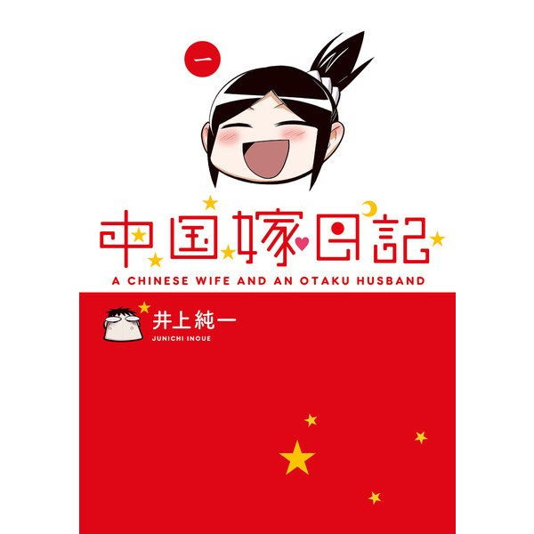 中国嫁日記(一)(KADOKAWA / エンターブレイン) [電子書籍]