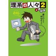 理系の人々2(KADOKAWA / 中経出版) [電子書籍]