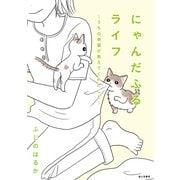 にゃんだふるライフ ~うちの老猫が教えてくれたこと~【電子特別版】(KADOKAWA / 富士見書房) [電子書籍]